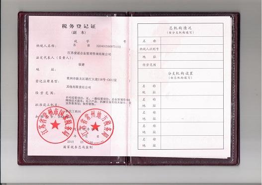 爱诺公司提供9001认证、产品检测、体系认证