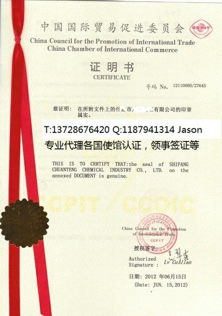 菲律宾CO大使馆认证加签 产地证菲律宾领事认证