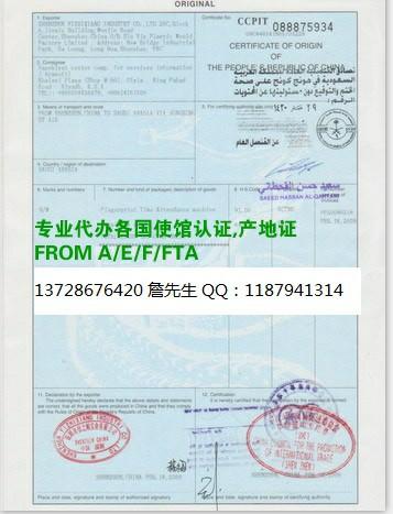 科威特CO大使馆认证加签 产地证科威特领事认证