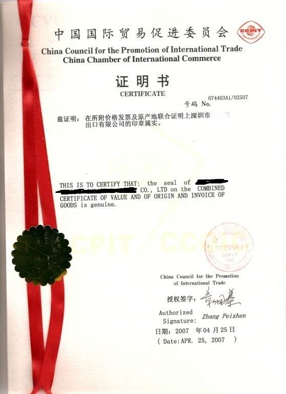 尼日利亚CO大使馆认证加签 产地证尼日利亚领事认证