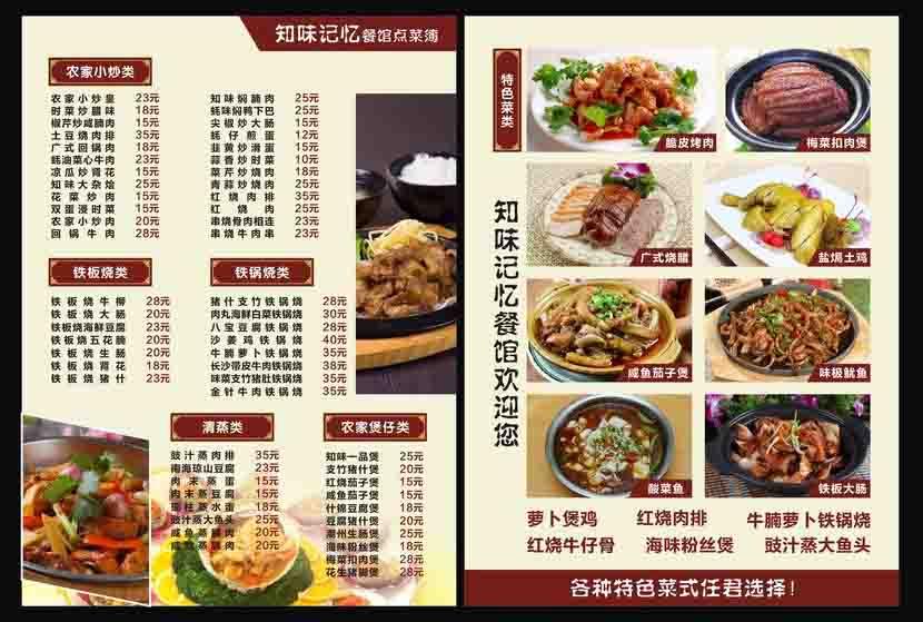 菜单*初指餐馆提供的列有各种菜肴的清单。现引申指电子计算机程序进行中出现在显示屏上的选项列表,也指各种服务项目的清单等,含义更为广泛。广义的菜单是指餐厅中一切与该餐饮企业产品、价格及服务有关的信息资料,它不仅包含各种文字图片资料、声像资料以及模型与实物资料甚至还包括顾客点菜后服务员所写的点菜单。狭义的菜单则指的是餐饮企业为便于顾客点菜订餐而准备的介绍该企业产品、服务与价格等内容的各种印刷品。 西安唯尚广告工作室: 本公司多年从事平面设计经验、专业做喷绘、写真、海报、展板画框、X展架、易拉宝、水印旗帜、标示