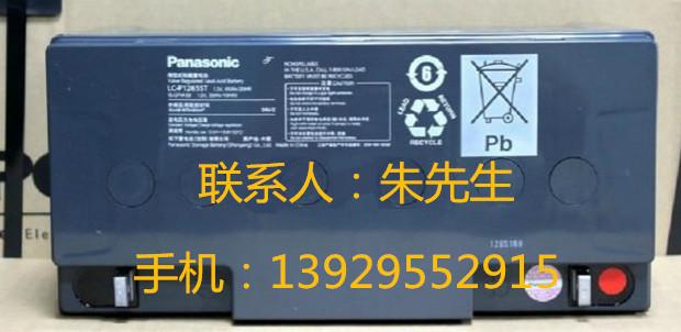 品牌 Panasonic/松下 类型 储能用蓄电池 电池盖和排气拴结构 阀控式密闭蓄电池 荷电状态 免维护蓄电池 型号 LC-P1275ST 化学类型 铅酸 额定容量 75AH 电压 12(V) 外型尺寸 350*166*175(mm) 产品认证 CCC 松下蓄电池特点: 1、  免补水、维护简单 采用特殊设计克服了电池在充电过程中电解失水的现象,电池在使用过程中电液体积和比重几乎没有变化,因此电池在使用寿命期间完全无需补水,维护简单。 2、  密封安全、安装简单 电池内没有流动的电液,电池立式、侧卧安装