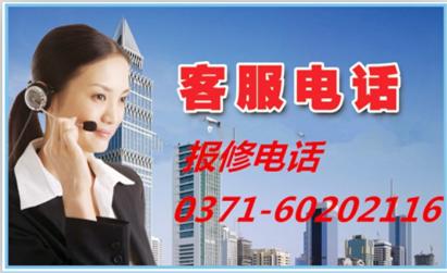 郑州法罗力热水器售后服务客服电话?欢迎光临