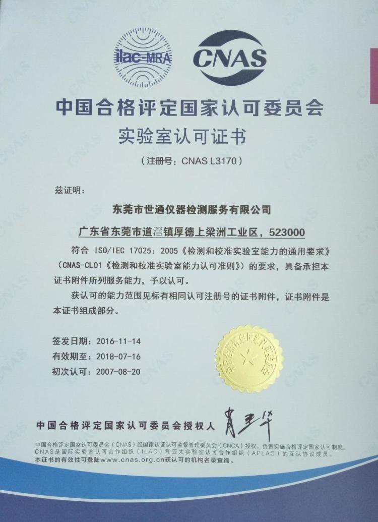 万江仪器检测校准服务中心,国内仪器检测权威机构