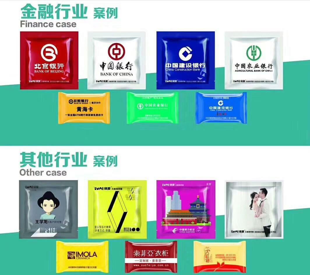 天津广告糖制作,logo糖套套糖设计印刷,招待糖设计,选上品糖果
