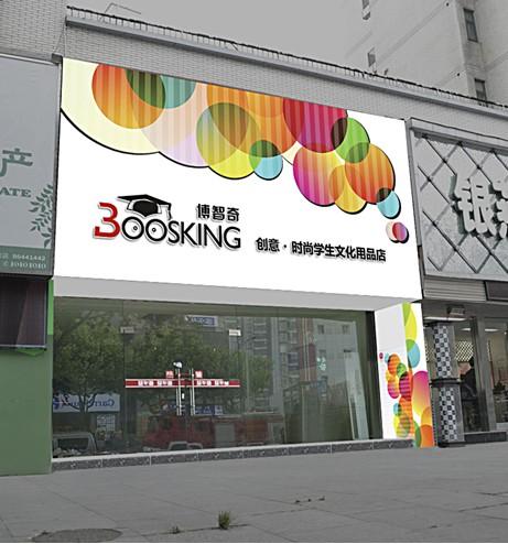 国涛还开发和代理了一些针对性强的户外广告媒体资源。多年来开发了南京长途客运系列户内外广告,在南京长途汽车站、南京长途汽车东站等车站拥有户外户内大牌、三面翻、灯箱等数千平方米广告发布面积。 开发了南京市共青团、南京市青少年宫系列广告媒体,包括广告牌、广告灯箱、期刊杂志、大型演艺、展会活动等媒体形式。