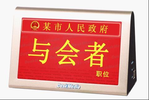 供应无线简易短款型电子液晶桌牌