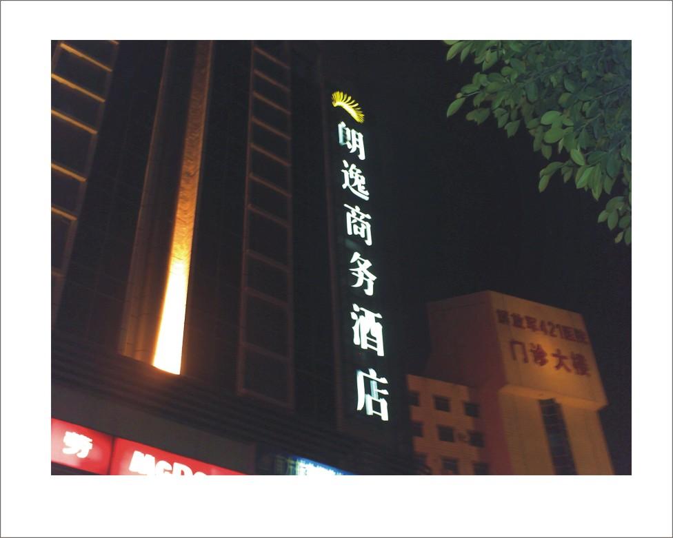 不锈钢字,钛金字,焗漆字招牌,广告牌  指引牌  警示牌 告示牌 公告栏