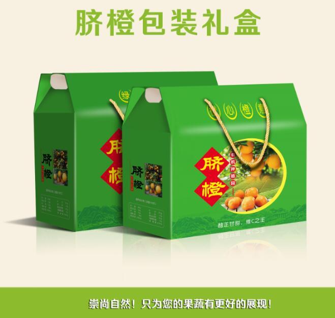 供应珠海水果通用甜橙脐橙柑橘包装盒嘉兆印刷厂批发