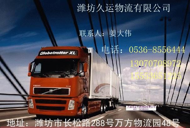供应潍坊到泰安物流专线 潍坊至泰安快运专线 潍坊久运物流货运公司高清图片