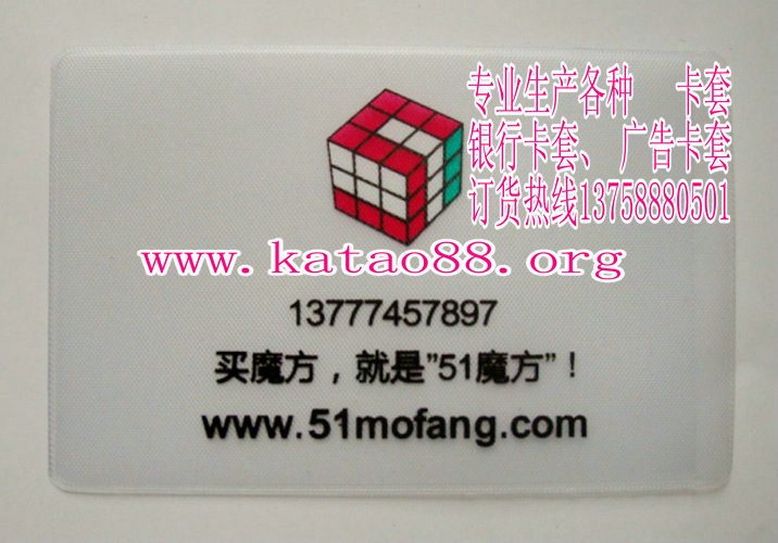 供应广告卡套; 会员卡套,银行卡套,卡套 - 银行卡套制作厂家; 供应