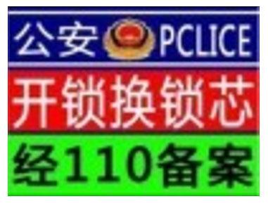 昆山玉山镇状元新村附近 开锁 修锁 换锁公司13584932335