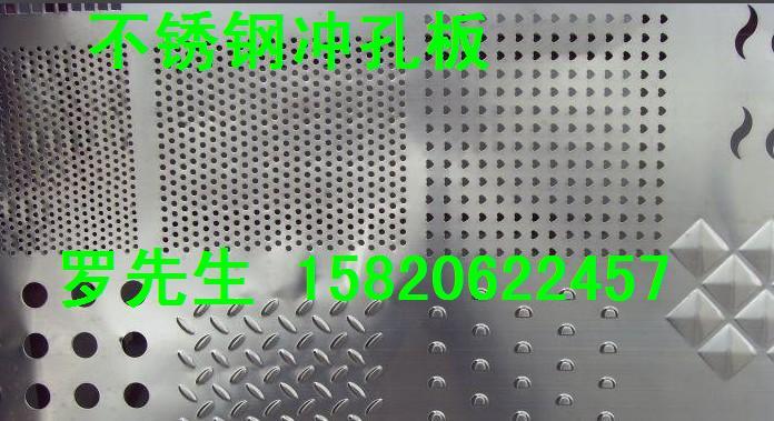现货不锈钢冲孔板,不锈钢冲花板,不锈钢压花纹板,深圳