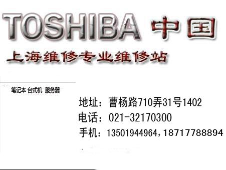上海普陀区东芝电脑保修点52133965