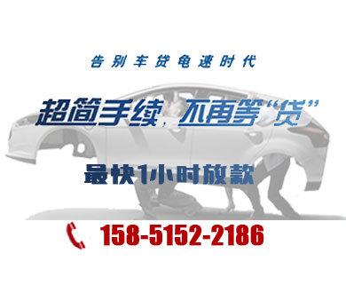 云浮汽车抵押贷款15851522186