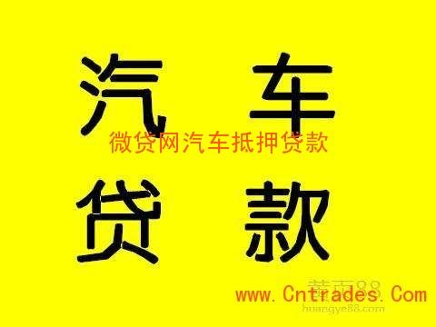 杭州不押车贷款15851522186√