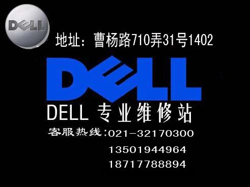 上海戴尔dell服务器专业维修中心32170300