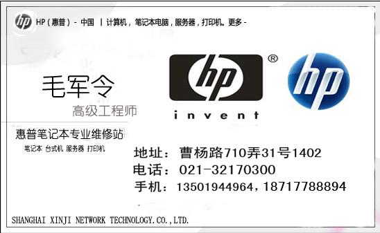 上海惠普HP服务器售后服务地址电话52133965