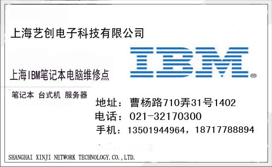 上海IBM服务器专业维修中心32170300
