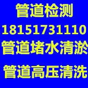 安徽芜湖专业市政工厂管道疏通冲洗、抽粪清淤打捞15961206454