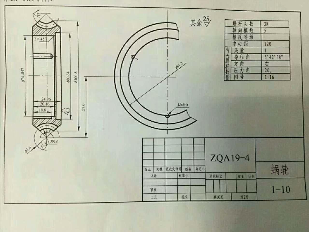 溧阳学CAD机械制图,溧阳机械设计培训