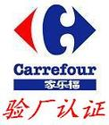 Carrefour验厂,Carrefour验厂指导,SA8000认证咨询