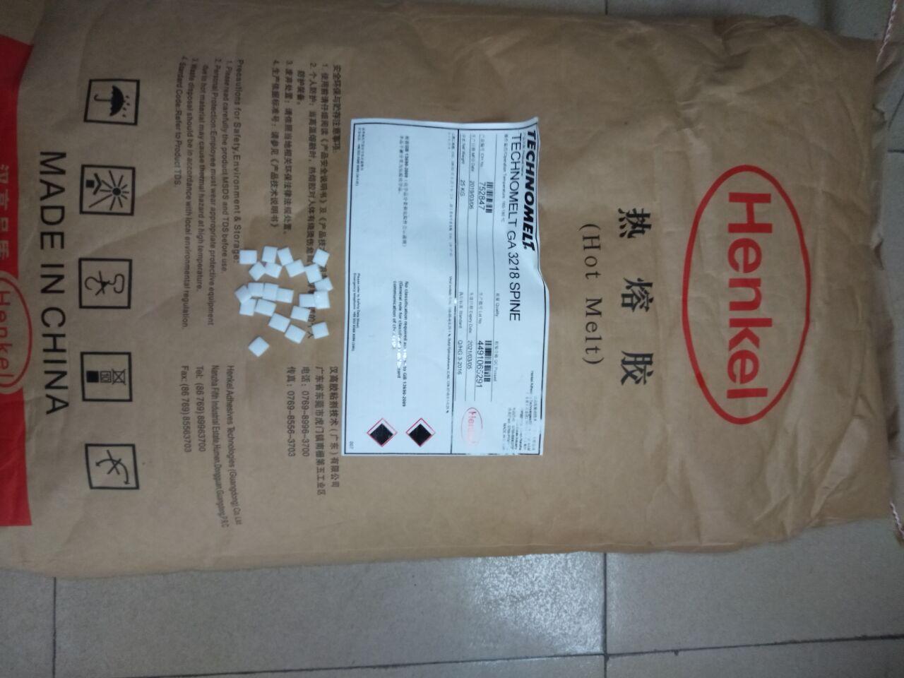 颗粒书本的汉高ga3218皮棉白色装订用背胶pu高端衣长款图片
