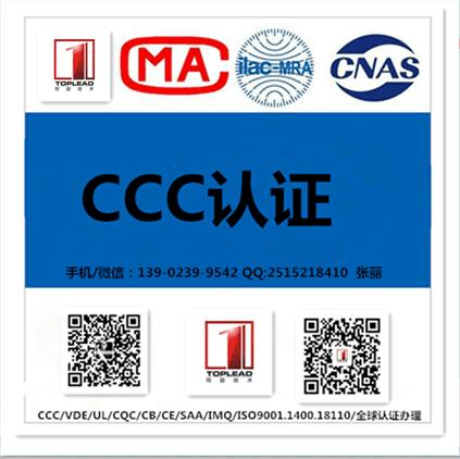 深圳电热毯CCC认证电热垫CCC认证办理通过机构