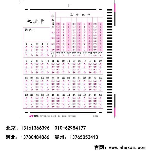 联系方式的英文_高台县答题卡 单招考试答题卡多少钱