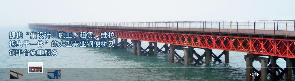 钢便桥/钢平台/设计 施工 租赁 维护 拆除 服务