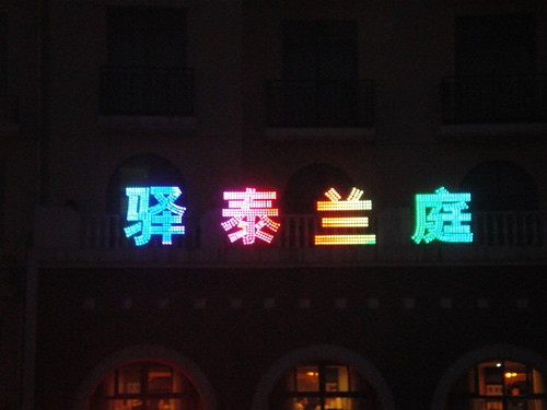 供应冲孔发光字 不锈钢外露发光字 广州外露发光字厂家