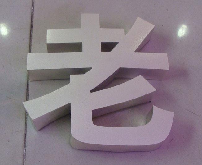 武汉镜面不锈钢字烤漆字加工