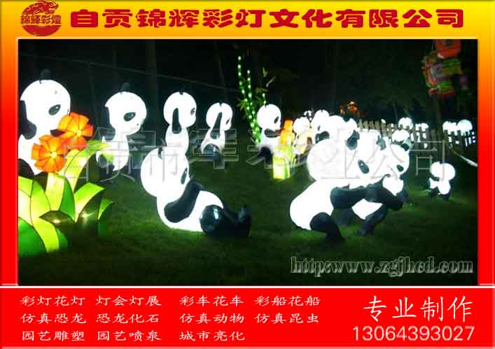 供应熊猫乐园彩灯花灯,灯会灯组,自贡花灯,彩灯设计,彩灯制作彩灯上