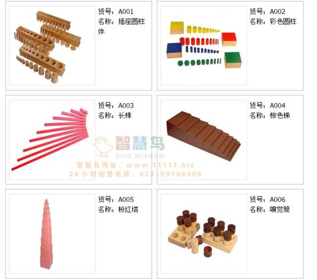 供应贵州遵义地区幼儿园教具玩具之蒙氏教具