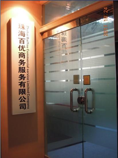 横琴工商代理、横琴工商注册、横琴工商注册代