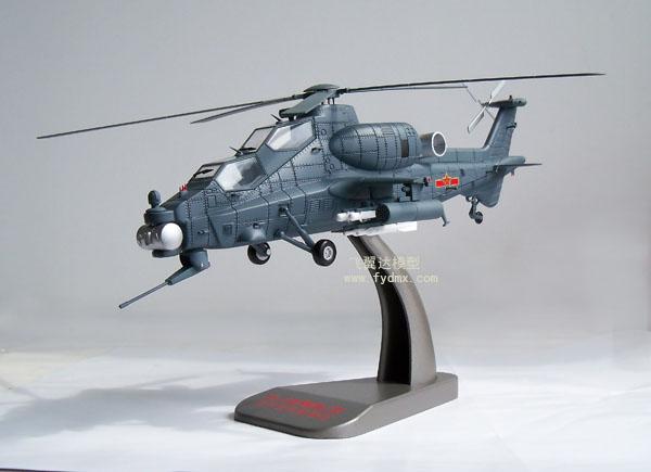 直十直升机模型(1:48) 1:48的武直十直升机模型,机身整体采用锌合金铸造,机身外观做工细致比例精确;内部座椅、驾驶手柄详细做出;弹炮武器、瞄准具、雨刷、金属防护罩均详细做出;飞机可以在支架上摆成飞行姿态,也可将飞机从支架上取下,摆放地上,十分平稳 商品编号:JM275货  号:JM275计量单位:架比例: 1:48 尺寸: 长300mm 材质: 锌合金 涂装: 灰 外包装: 彩盒 品牌: 飞翼达