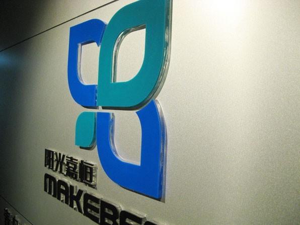 供应普陀长寿路常德路公司背景墙logo亚克力水晶字制作安装