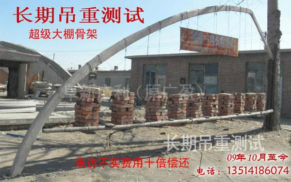 供应竹节受力大棚骨架长期吊重一吨以上      阜新广利竹节受力结构