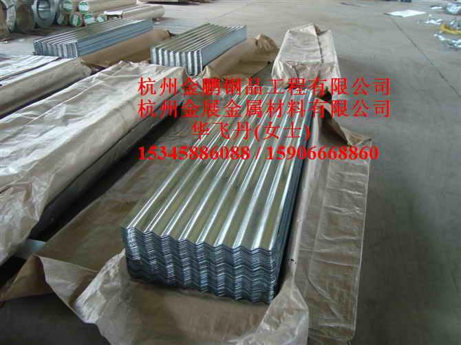 836/988型号镀锌波浪板/铁皮瓦
