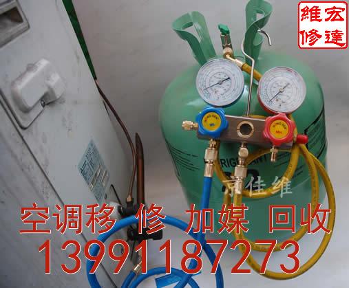 家用电器 空调 >> 空调维修,空调安装      在西安给空调加氟,需要找