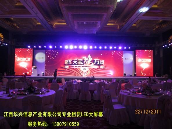 led大屏租赁,led超清p4屏幕出租 ,婚礼演出庆典led大