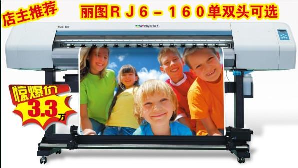 丽图压电写真机rj7 160e