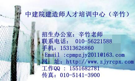 一级建造师报考条件.广东一级建造师培训.一级建造师培训保过班