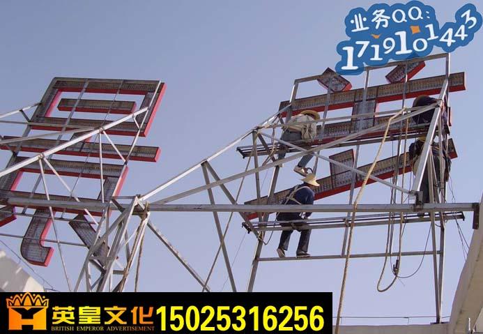 大型户外广告牌,楼顶大字,外墙灯饰,夜景灯饰,led灯饰,钢结构焊接工程
