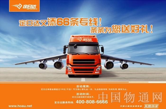 供应徐泾天地华宇物流电话021-60526147上海天华宇物流
