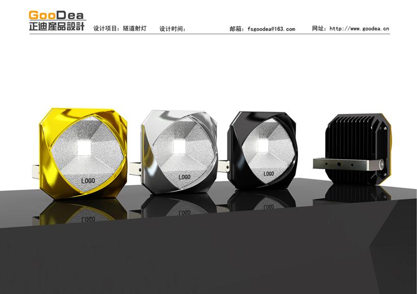 隧道灯工业产品设计