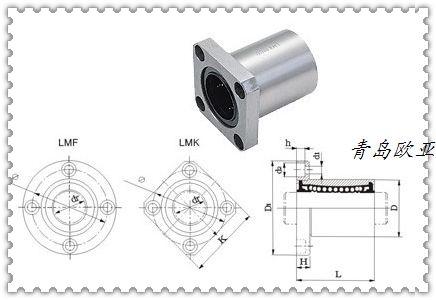 供应法兰直线轴承—标准型法兰轴承—lmk(方形)系列