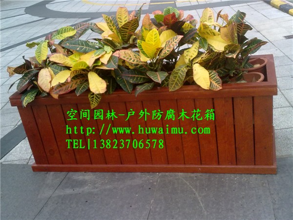 供应实木复合花盆 户外花箱 木质花箱 花槽花车