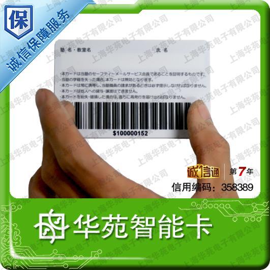上海华苑电子有限公司(深圳华苑斯玛特科技有限公司)成立于1994年,是国内较早专业生产非接触式智能卡、智能电子标签、RF读卡设备的制造商之一。公司已经累计为国内外用户提供了数亿枚的RFID产品,并广泛应用在安防、交通、旅游、防伪、金融等各个领域。我们提供的产品有上海地铁卡、组织机构代码证、浙江省公路卡、邮电200卡、同济大学卡、HP公司、戴高乐机场、加拿大机场、韩国税务卡、肯尼亚医保卡等。公司拥有独立出口资质,拥有多年向全球100多个国家和地区提供产品和服务的经验。诚意与各界新老朋友携手合作,欢迎各界新老