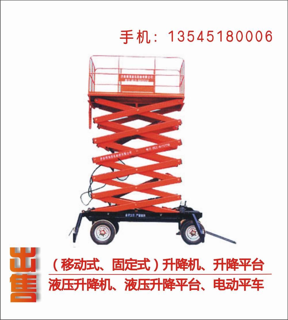 供应液压升降平台,升降车,湖北升降机图片